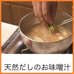 天然だしパックを使ったお味噌汁の作り方(2人前)