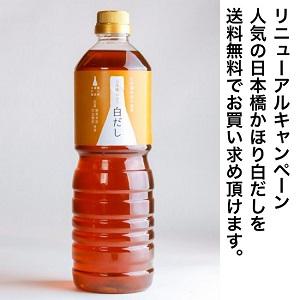 日本橋かほり白だしが送料無料でお買い求め頂けます!