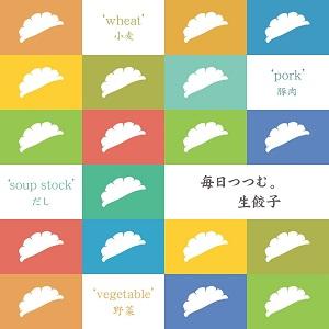持ち帰り生餃子専門店「小麦とだし 五風」さま