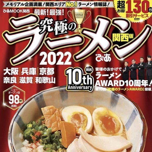 山長商店 企画・プロデュースの本町製麺所 中華そば工房が「究極のラーメン関西版2022」に選出されました。