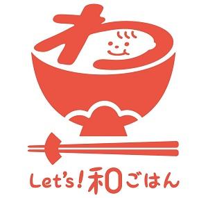 山長商店は農林水産省の「Let's!和ごはんプロジェクト」に参加させて頂いております。