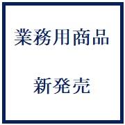 【業務用商品追加】 山長商店オリジナル味わいぽん酢、極胡麻だれのご紹介