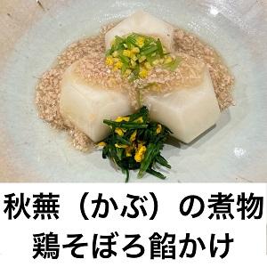 鯖(さば)節と日高昆布で作る秋蕪(かぶ)の煮物鶏そぼろ餡かけのご紹介